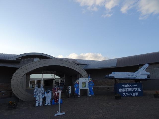 【余市宇宙記念館】