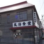 お酒好きなあなたに!北海道のお酒工場見学【2泊3日】