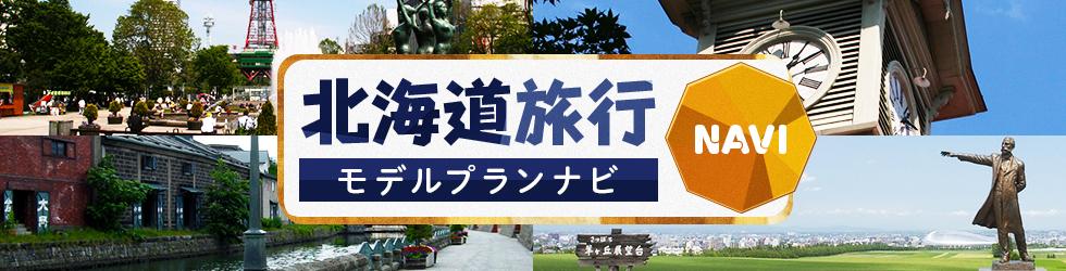 北海道旅行モデルプランナビ