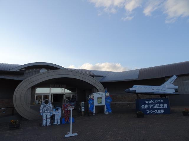 宇宙記念館