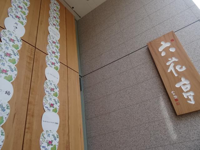 六花亭札幌